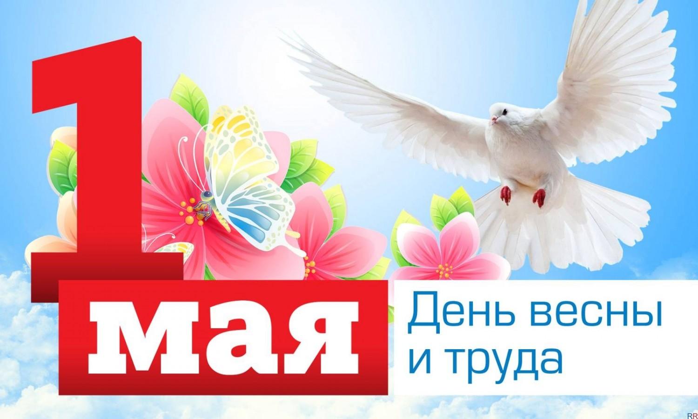 Открытки 1 мая день весны и труда, открытку